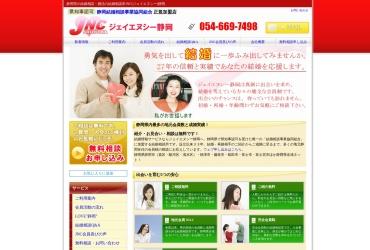 Screenshot of jnc-s.com