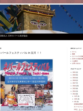 Screenshot of jnfc2012.blogspot.jp