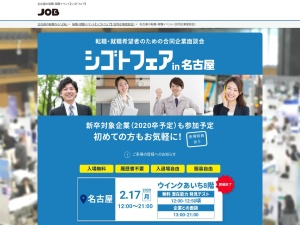 http://job.atimes.co.jp/sf/nagoya/