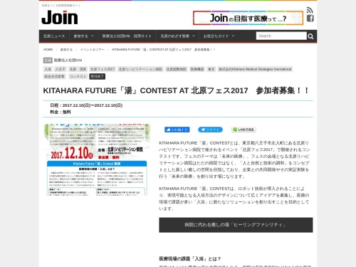 http://join4future.com/event/7726/
