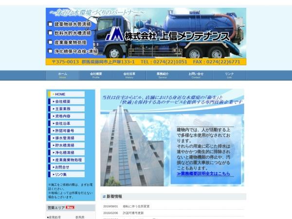 Screenshot of joshin-m.sakura.ne.jp