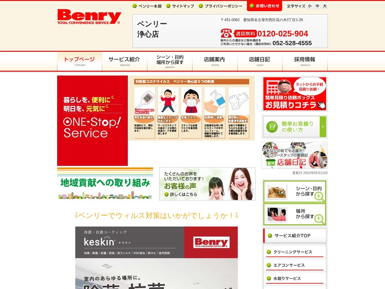 ベンリー浄心店