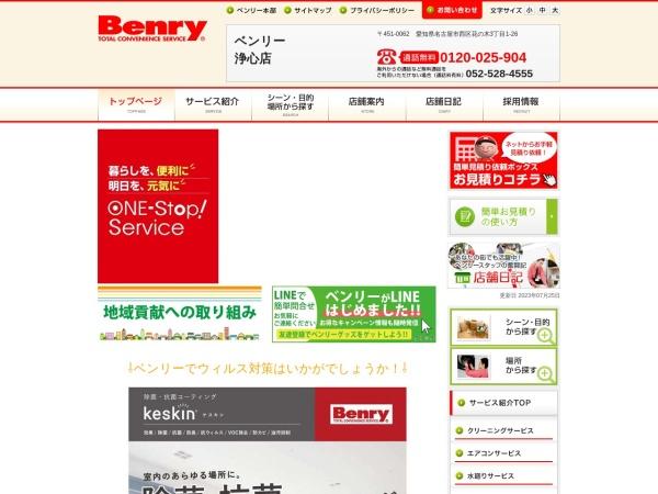 http://joshin.benry.com