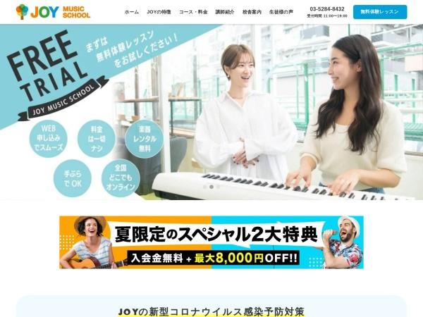 http://joy-music.jp/