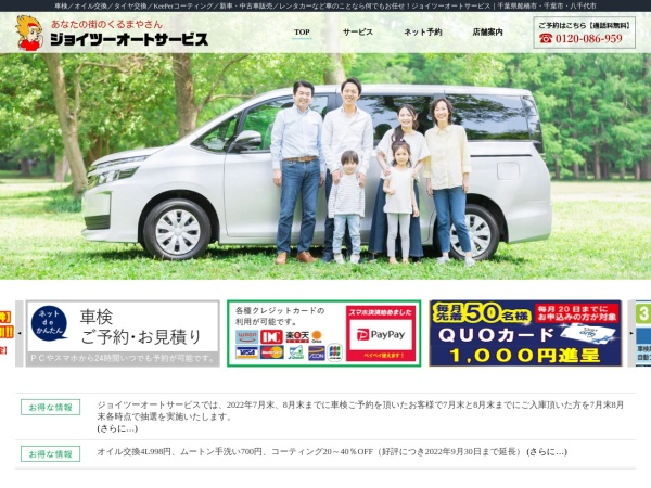 Screenshot of joy2auto.jp