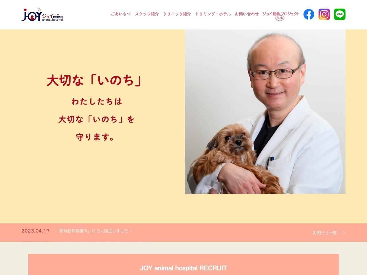 JOY動物病院
