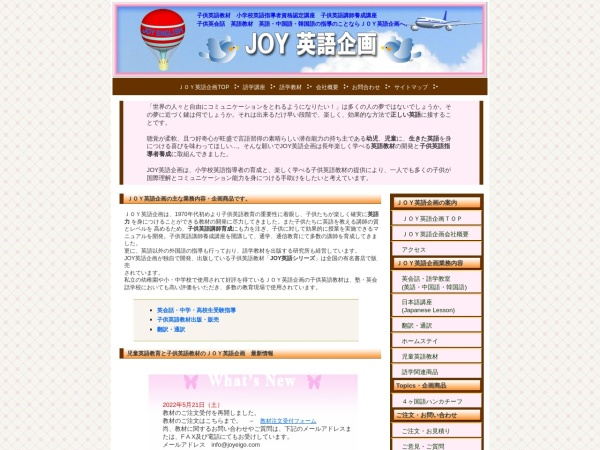 Screenshot of joyeigo.com
