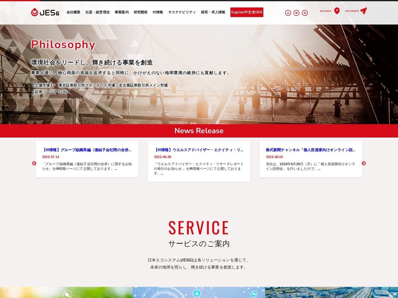 日本エコシステム株式会社電気空調サービス部