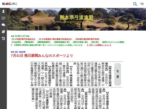http://jp.bloguru.com/kumamotoken/
