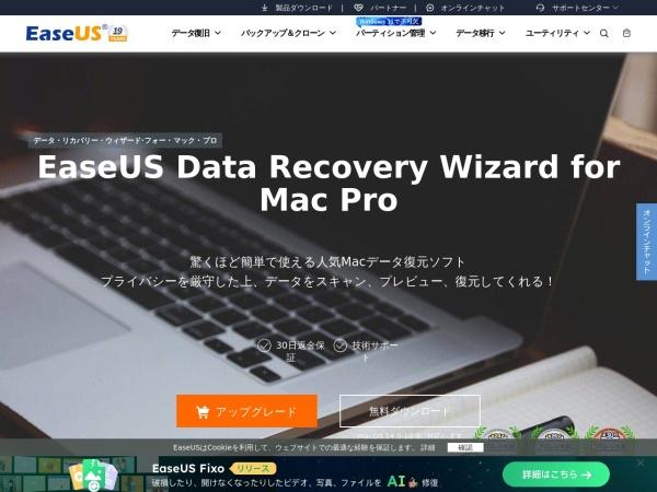 http://jp.easeus.com/mac-data-recovery-software/mac-drw-pro.html
