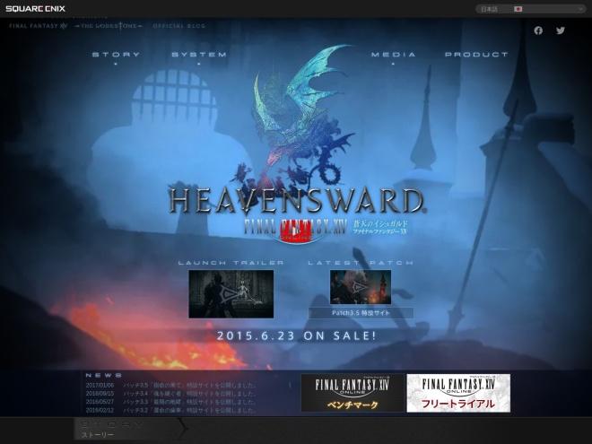 http://jp.finalfantasyxiv.com/heavensward/