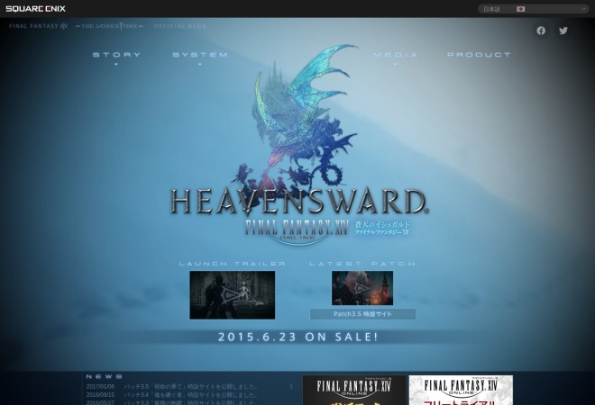 Screenshot of jp.finalfantasyxiv.com