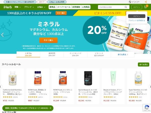 http://jp.iherb.com/?rcode=