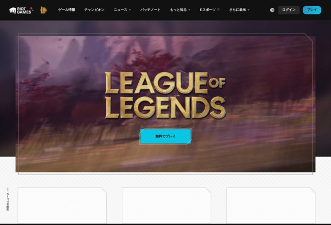 http://jp.leagueoflegends.com/