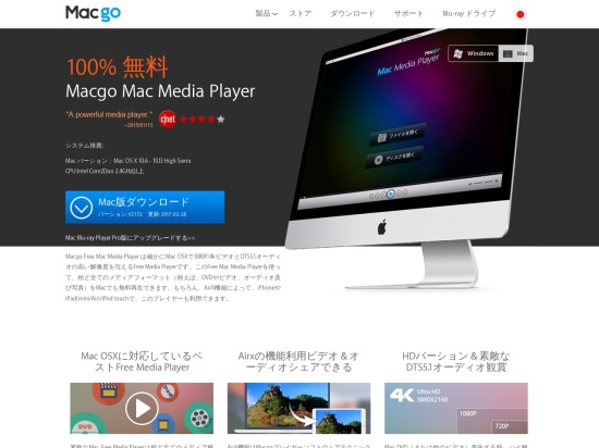 http://jp.macblurayplayer.com/macgo-mac-media-player.htm
