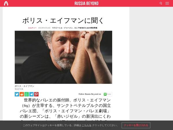Screenshot of jp.rbth.com