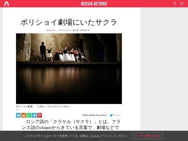 http://jp.rbth.com/society/2016/06/24/605927