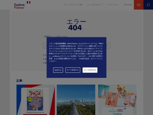Screenshot of jp.rendezvousenfrance.com