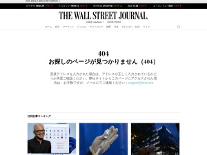 http://jp.wsj.com/home-page