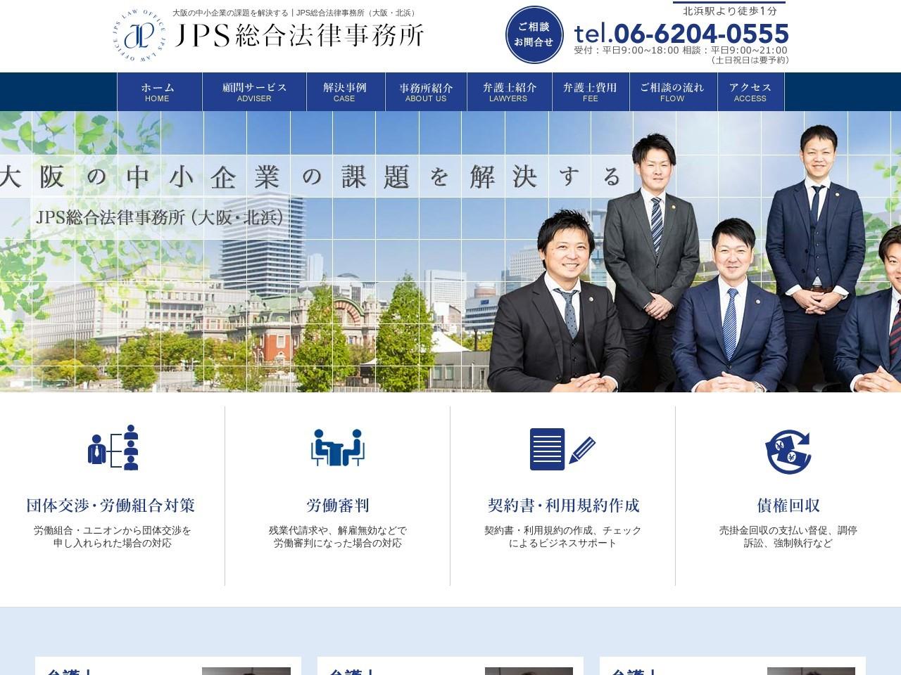 JPS総合法律事務所