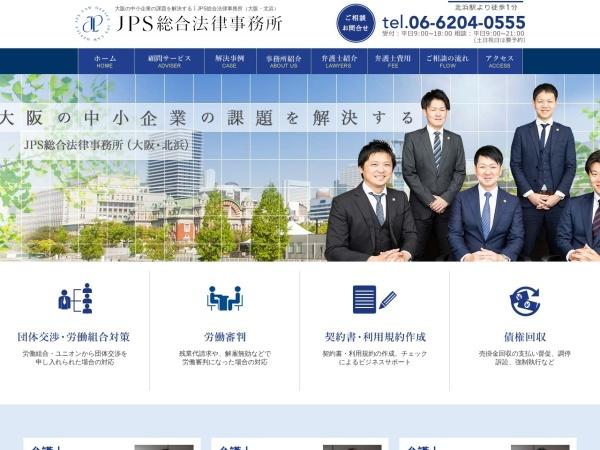 Screenshot of jps-law.jp
