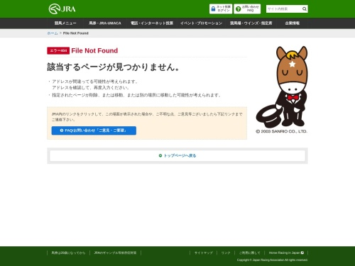 Screenshot of jra.jp
