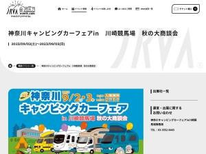 http://jrva-event.com/event/kanagawa/