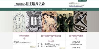 Screenshot of jsmh.umin.jp
