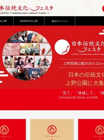 Screenshot of jtc-festa.com