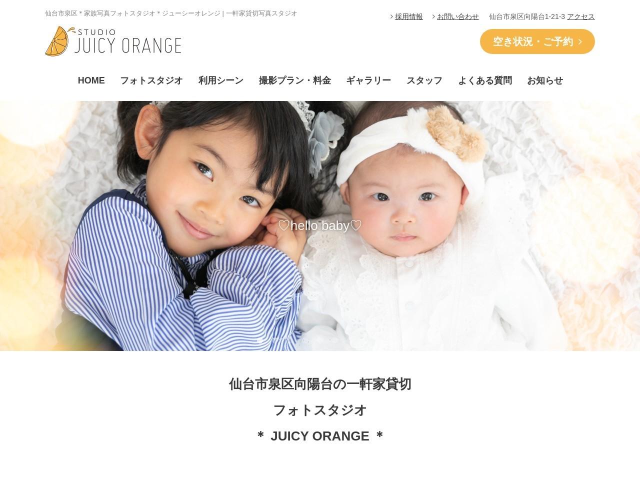 株式会社ジューシーオレンジ
