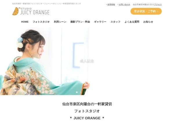 Screenshot of juicyorange.jp