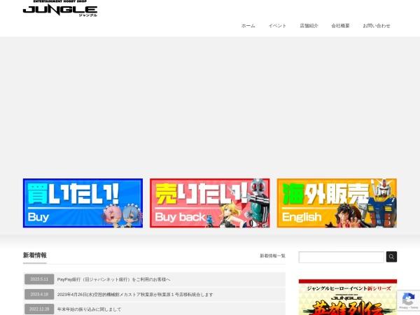 http://jungle-scs.co.jp