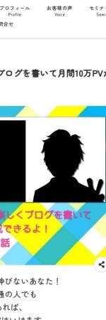 http://junichi-manga.com/3-bloggers-seminar/