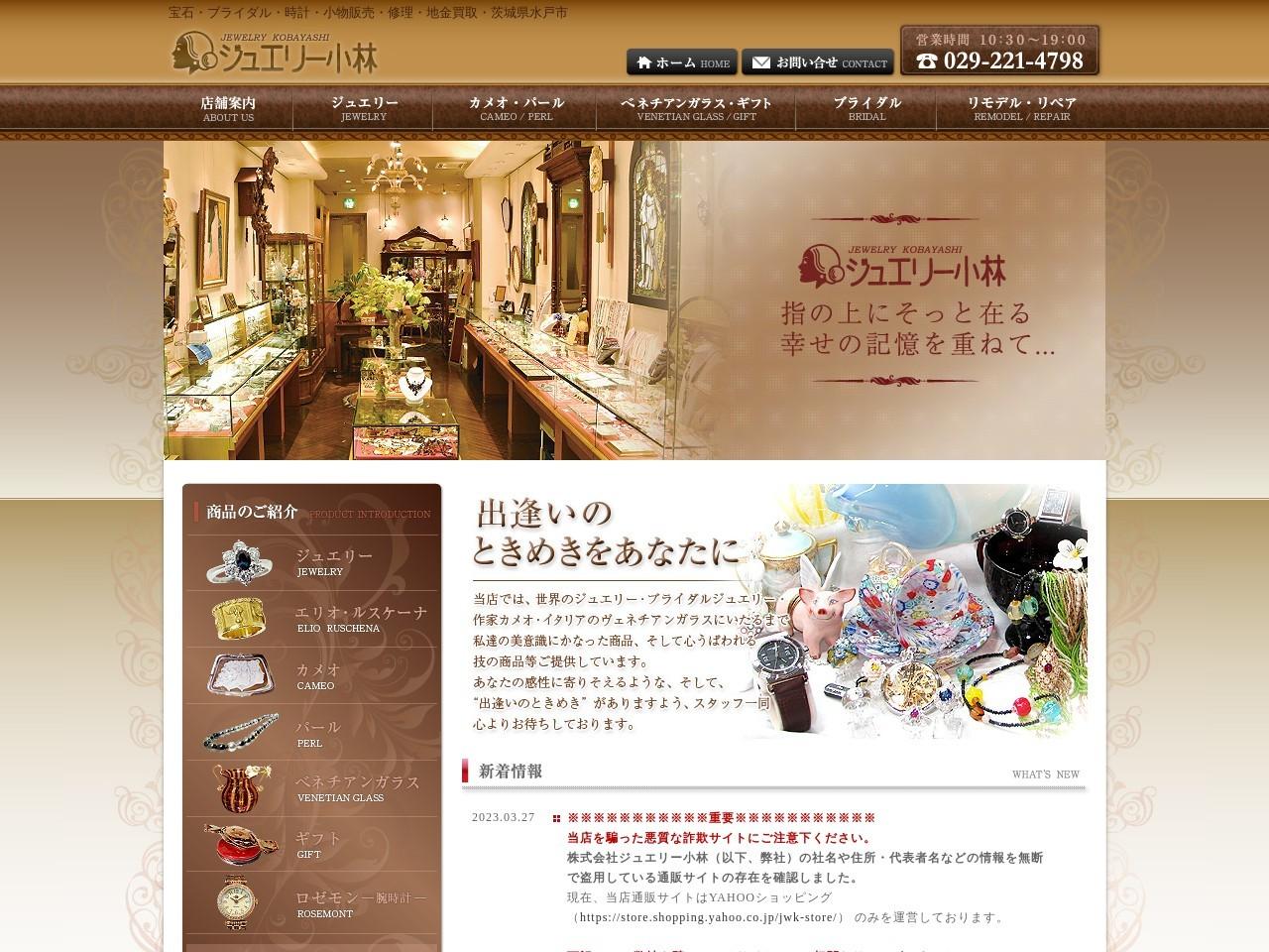 美しい出会いがある宝石店 ジュエリー小林|茨城 水戸市 南町