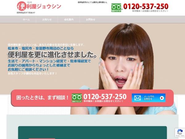 Screenshot of jyoushin.com