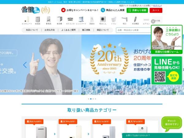 Screenshot of jyusetu.com