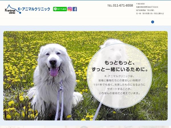 Screenshot of k-animal-clinic.com