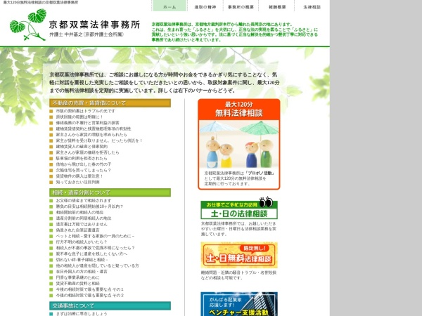 Screenshot of k-futabalaw.com