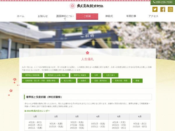 Screenshot of k-gokoku.or.jp