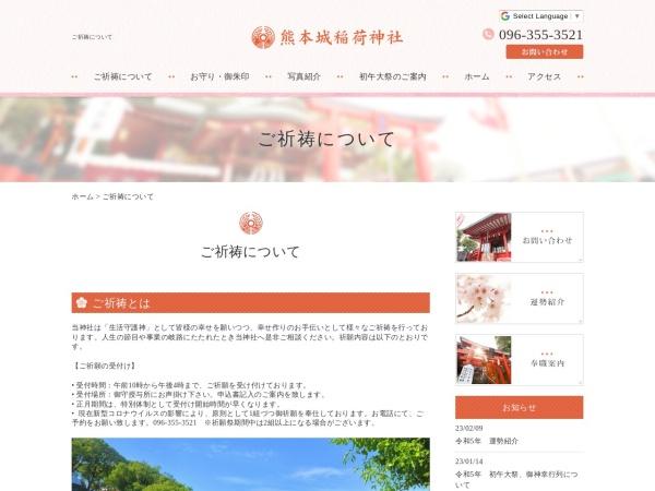 Screenshot of k-inari.com