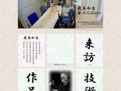 http://k-kashima.cmbc.jp/
