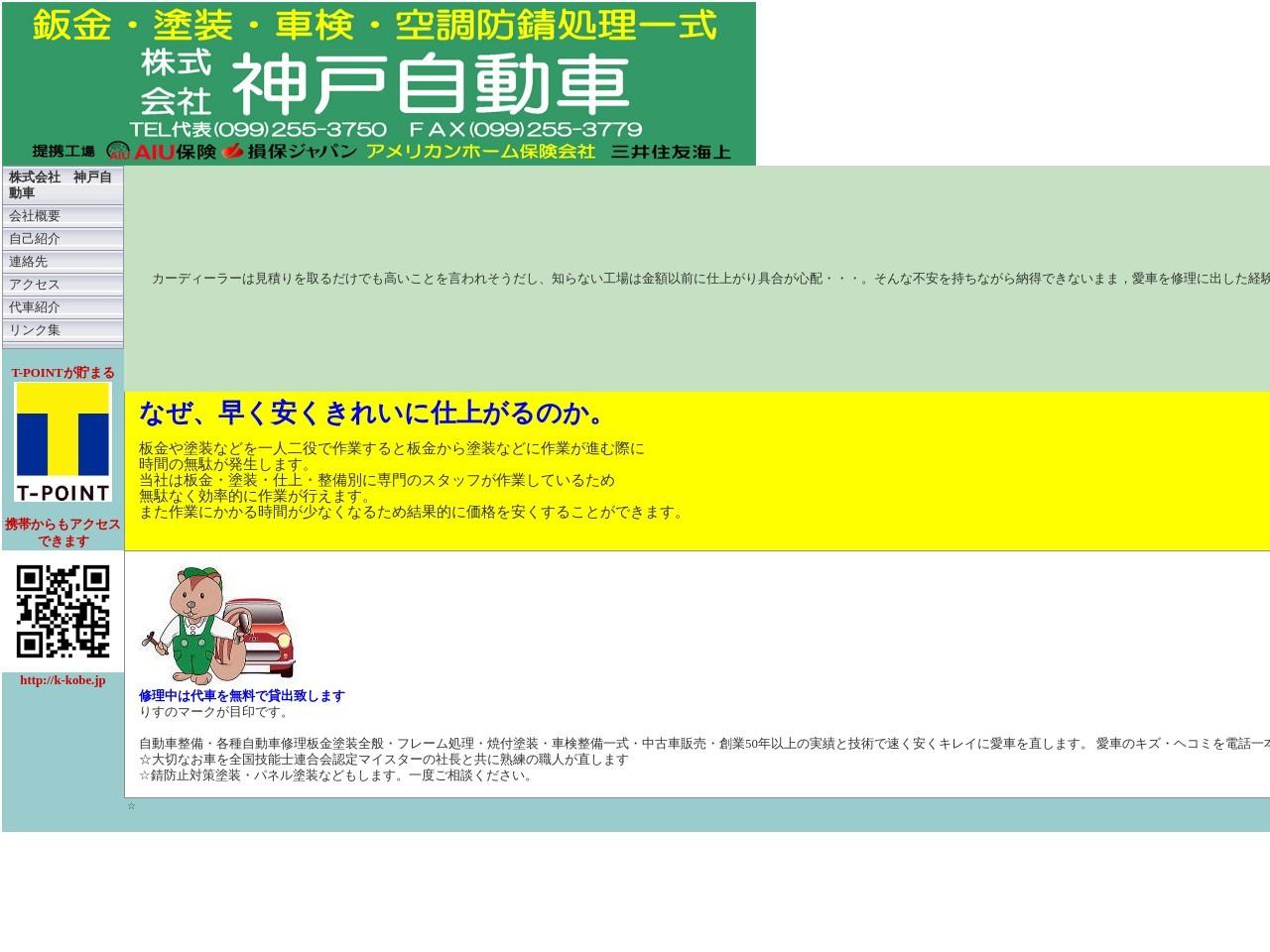 株式会社神戸自動車本社