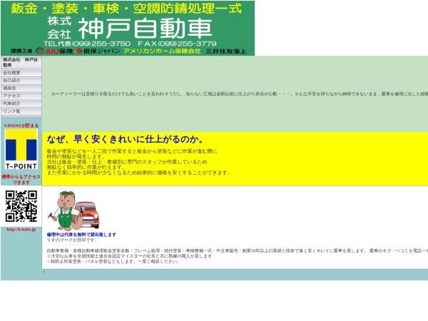 Screenshot of k-kobe.jp