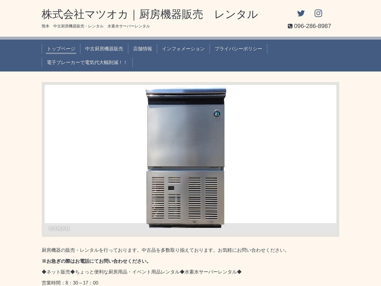 株式会社マツオカ 厨房機器レンタル