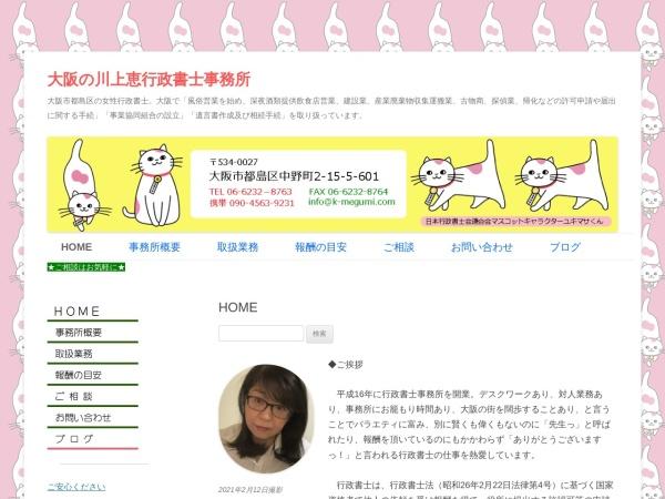 Screenshot of k-megumi.com