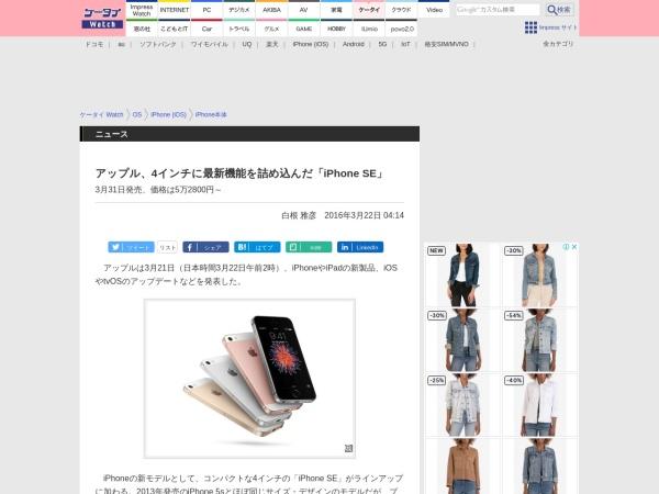 http://k-tai.impress.co.jp/docs/news/20160322_749206.html
