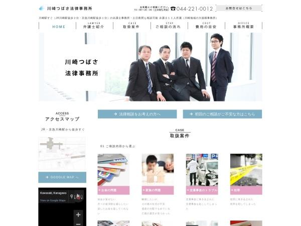 Screenshot of k-tsubasalaw.com