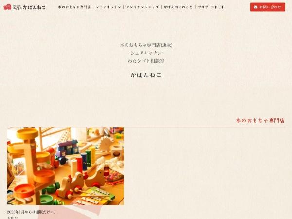 Screenshot of kabanneko.com