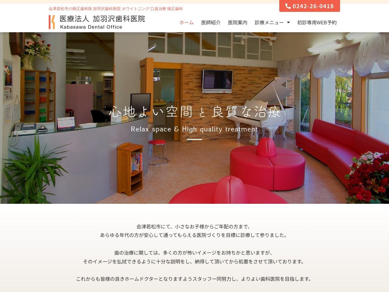 医療法人  加羽沢歯科医院 (福島県会津若松市)