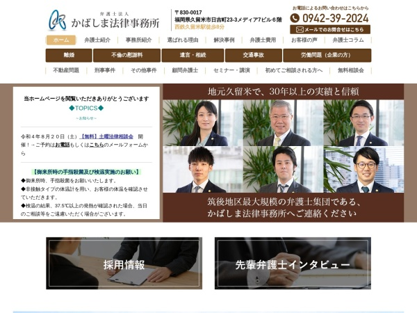 Screenshot of kabashima-law.com